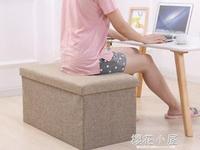 長方形收納凳子儲物凳可坐小沙發凳家用布椅子多功能折疊收納箱居家物語生活館