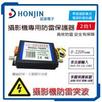 監控攝影機專用 影像合電源訊號二合一防雷/防突波 保護器AHD TVI 1080P適用