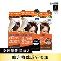 【ELASTINE伊絲婷】滋養時氛染髮霜2件組三款任選(自然棕色/深棕色/自然黑色染髮劑)