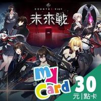 【MyCard】未來戰 30點點數卡