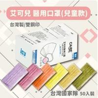 【威欣利-兒童】雙鋼印醫療用口罩 多色可選(50入/盒 1號口罩國家隊)
