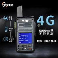 【免運】對講機 TID全國對講機4G迷你終身免費插卡無線戶外手臺 5000公里不限距離