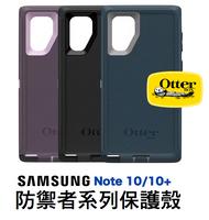OtterBox Samsung Note10/10+ 防禦者 defender 系列保護殼