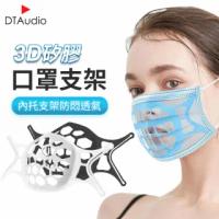 【聆翔】3D立體矽膠口罩支架(防悶神器 口罩內墊支架 內托支撐架 不貼嘴 舒適透氣 重複使用 黑金版10入組)