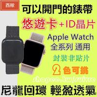 【现货免運】2色可選 悠遊卡兼門禁錶帶 適用Apple Watch內置悠遊卡+ID晶片蘋果手錶5代/4/3/2/🔥西秾