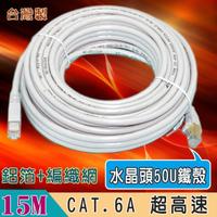 【Fujiei】台灣製CAT.6A 超高速傳輸網路線15M(水晶頭50U金屬鐵殼 ST6206)