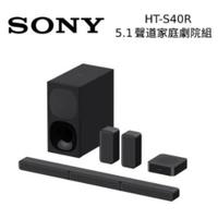 SONY 5.1聲道 HT-S40R 聲霸 家庭劇院組 後環繞喇叭 soundbar 公司貨 (預購)