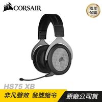 CORSAIR 海盜船 HS75 XB 無線 電競耳機/支援XBOX/杜比全景/50mm單體/可拆式麥克風/記憶海綿耳罩