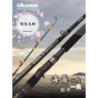 【釣魚大師 Fm】Okuma寶熊🦅海鳶 一代 二代 船釣竿 船釣 淺海