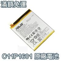 【送防水膠】ZenFone3 5.2吋 C11P1601 華碩 ZE520KL ZB501KL Z017DA 原廠電池~【送4大好禮】