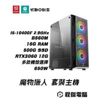 【魔物獵人】炎王龍機10400F/B560M/16G/500G/RTX3060 2X/650W 套裝主機『高雄程傑電腦』