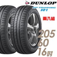 【DUNLOP 登祿普】SP TOURING R1 省油耐磨輪胎_兩入組_205/60/16(SPR1)