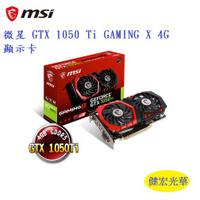 微星 GeForce GTX 1050 Ti GAMING X 4G 顯示卡