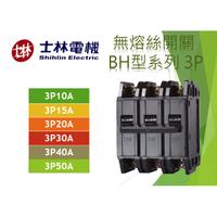 士林電機 無熔線斷路器 BH 3P 10A 15A 20A 30A 40A 50A 無熔絲開關 (含稅)