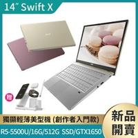 【送四合一 無線充電座】Acer Swift X SFX14-41G 14吋輕薄筆電(R5-5500U/16G/512G PCIE