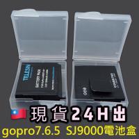 現貨99免運 電池盒 GOPRO SJCAM A10 小蟻 HERO 9 8 7 6 5 insta360 one x2