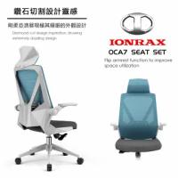 【IONRAX】OCA7 SEAT SET 黑色/白色(電腦椅 辦公椅 電競椅 工學椅)