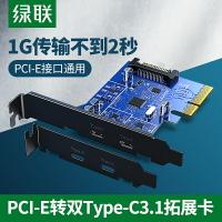綠聯pcie轉Type-C 3.1/gen2擴展卡雙接口一拖二臺式機電腦主機箱內置后置通用x4/8/16高速usb3.1拓展轉接面板