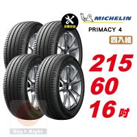 【Michelin 米其林】PRIMACY 4 安靜舒適輪胎 215/60-16-4入組
