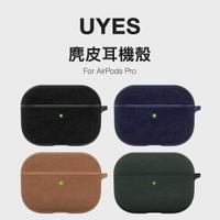 UNIU UYES 麂皮保護殼for AirPods Pro