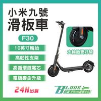 小米九號滑板車 F30 附發票 現貨 當天出貨 平衡車 電動滑板車 代步車 折疊車【刀鋒】
