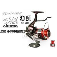 ☆~釣具達人~☆ OKUMA 寶熊 SEAMASTER SM-2500 漁師 手煞車捲線器