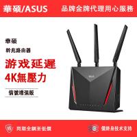 ASUS 華碩 RT-AC86U 路由器 無線 全千兆端口家用AC68U光纖wifi企業級