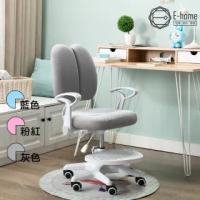 【E-home】YOYO幼幼多功能兒童成長椅-三色可選(學童椅)