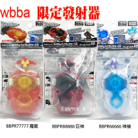 【Fun心玩】BBPR 666/777/888正版 戰鬥陀螺 BBG-39 wbba. 限定版 DB改裝發射器(左/右)
