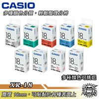 CASIO卡西歐 18mm 標籤機專用色帶 適用卡西歐所有標籤印字機【Sound Amazing】