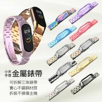 小米手環6 小米手環5 金屬錶帶 小米手環4 小米手環3 錶帶 金屬手環 通用錶帶 錶帶 小米手環 3 4 5 6