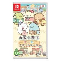 【Nintendo 任天堂】Switch 角落小夥伴 集合啦!角落小夥伴小鎮(中文版)
