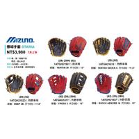 MIZUNO 外野手套 硬式 內野手套 投手手套 美津濃 棒球 壘球 投手 野手 手套 內野 外野 棒球手套 壘球手套