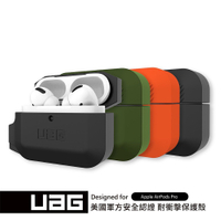 UAG AirPods Pro 耐衝擊 防水 防塵 保護殼 保護套 保護殼 蘋果 apple 耳機 保護殼 耳機套