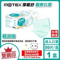 (任選8盒享9折)摩戴舒 MOTEX 雙鋼印 成人醫療口罩 (碧湖綠) 50入/盒 (台灣製造 CNS14774) 專品藥局【2018466】《全月刷卡累積滿$3000賺5%回饋》