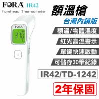 【FORA 福爾】紅外線額溫槍 IR42/TD-1242 台灣內銷版(現貨供應 2年保固 紅外線體溫計)