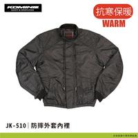 【柏霖總代理】KOMINE 日本 JK-510 防摔衣內裡 內襯 外套 超保暖 可單穿