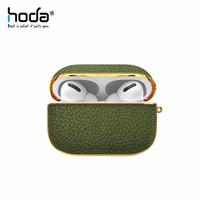 【HODA】Apple AirPods Pro 真皮保護殼 匠心系列-茶綠