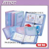 雙鶖 粉彩系列 48片活頁式 CD拉鍊包 PA-5148