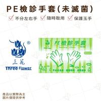 【富山食品】三花 PE檢診手套 100入 附發票 一次性 手扒雞手套 手套 檢查用手套 SanitaryGloves