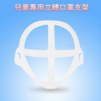 【30入】兒童專用款 超舒適透氣立體口罩內托支架