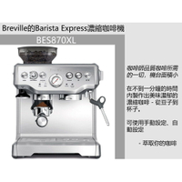 【eYe攝影】美國代購 Breville BES870A 複合式研磨濃縮咖啡機 高壓義式咖啡機 半自動 全配 磨豆