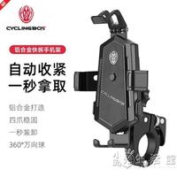 美利達通用山地公路車手機架防震電動摩托車導航外賣支架單車裝備