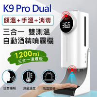 K9 Pro Dual 全自動感應測溫一體機 雙測溫 紅外線自動感應酒精噴霧機洗手機(1200ml)