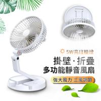 【ANTIAN】7吋 USB充電式伸縮折疊風扇 檯燈 壁掛風扇 台式桌面風扇 迷你充電風扇(小夜燈 手機架)