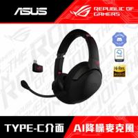【ASUS 華碩】ROG Strix Go 2.4 AI降噪 輕量化無線電競耳機(電馭粉)