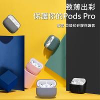 Baseus倍思 蘋果Airpods Pro貝殼紋矽膠保護套 PodsPro保護殼 蘋果耳機殼 蘋果耳機套