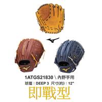 MIZUNO 美津濃 投手手套 內野手套 外野手套 棒球手套 壘球手套 棒球 壘球 投手 內野 外野 手套 牛皮手套