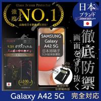 【INGENI】SAMSUNG 三星 Galaxy A42 5G 日本旭硝子玻璃保護貼 非滿版