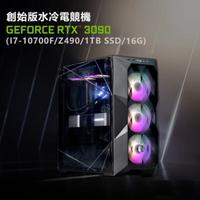 現貨 創始版水冷電競機 (I7-10700F/Z490/16G/1TB/M.2) 9.999新 無顯卡